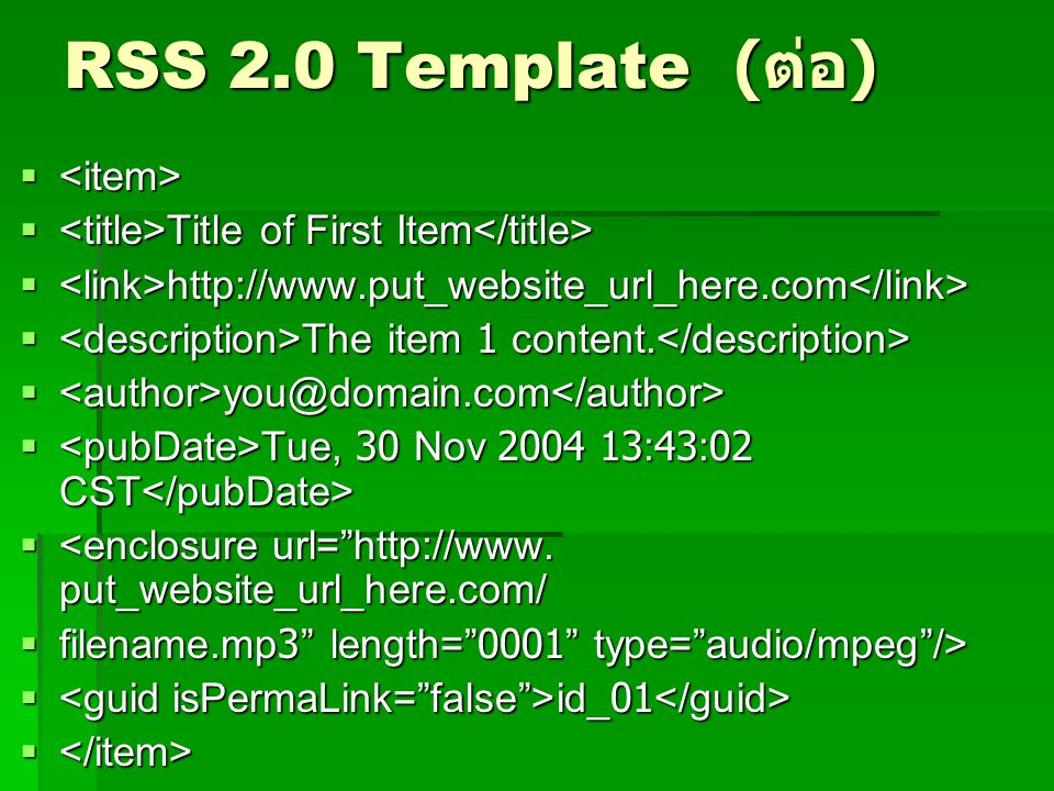 RSS 2.0 Template ( ต่อ )    Title of First Item  Title of First Item  http://www.put_website_url_here.com  http://www.put_website_url_here.com 