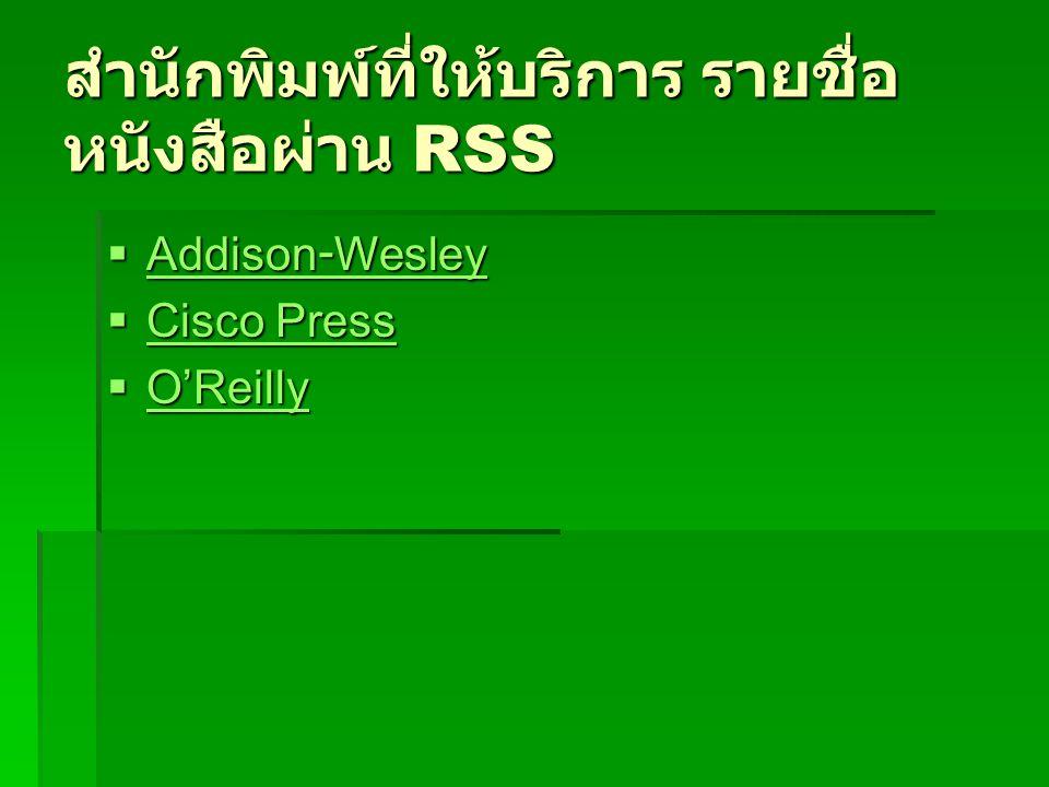 สำนักพิมพ์ที่ให้บริการ รายชื่อ หนังสือผ่าน RSS  Addison-Wesley Addison-Wesley Addison-Wesley  Cisco Press Cisco Press Cisco Press  O'Reilly O'Reill