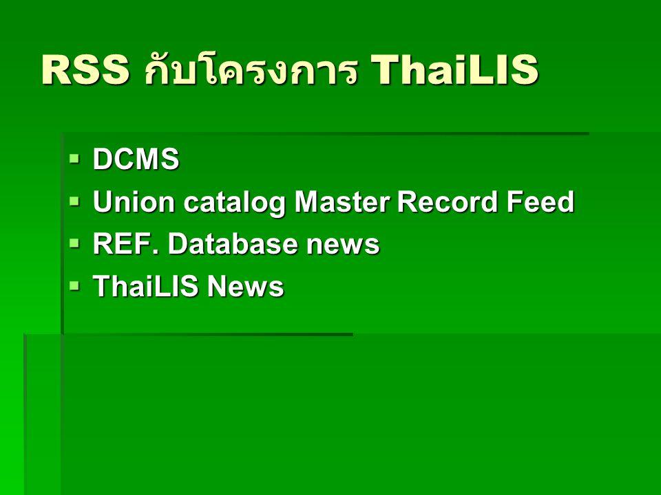 RSS กับโครงการ ThaiLIS  DCMS  Union catalog Master Record Feed  REF. Database news  ThaiLIS News