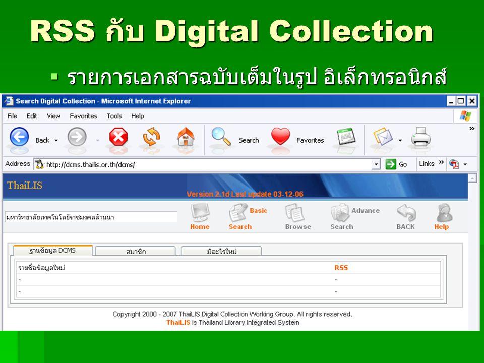 RSS กับ Digital Collection  รายการเอกสารฉบับเต็มในรูป อิเล็กทรอนิกส์