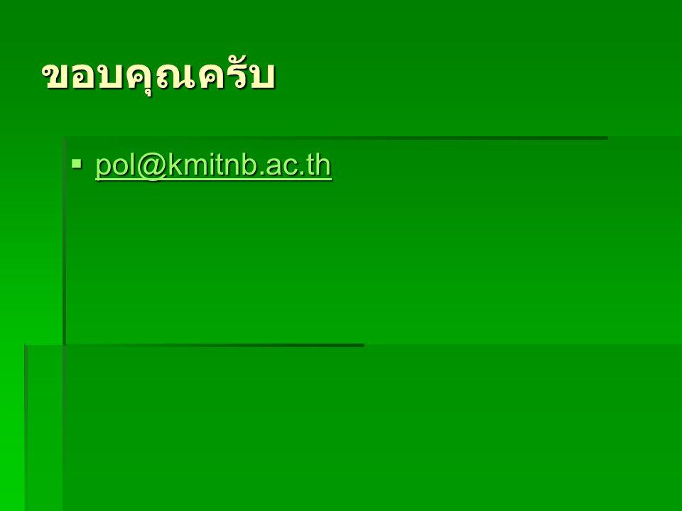 ขอบคุณครับ  pol@kmitnb.ac.th pol@kmitnb.ac.th