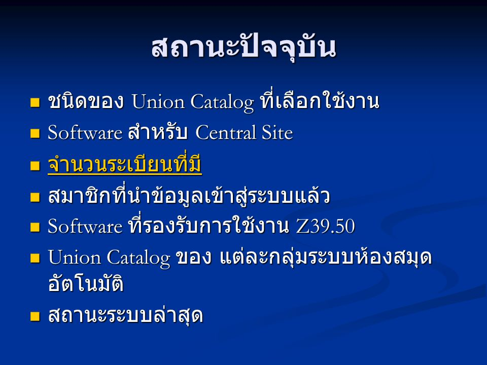 Software ที่รองรับการใช้งาน Z39.50 Horizon มหาวิทยาลัยเทคโนโลยีราชมงคล กรุงเทพวิทยาเขตเทคนิคกรุงเทพ ELIB มหาวิทยาลัยเทคโนโลยีราชมงคล กรุงเทพวิทยาเขตพระนครใต้ Horizon มหาวิทยาลัยเทคโนโลยีราชมงคล ล้านนาวิทยาเขตตา Horizon มหาวิทยาลัยราชภัฎเทพสตรี Horizon มหาวิทยาลัยราชภัฎนครสวรรค์ VTLSVirtua มหาวิทยาลัยราชภัฎบ้านสมเด็จ เจ้าพระยา VTLSVirtua มหาวิทยาลัยราชภัฎ พระนครศรีอยุธยา VTLSVirtua มหาวิทยาลัยราชภัฎเพชรบุรี VTLSVirtua มหาวิทยาลัยราชภัฎภูเก็ต VTLSVirtua มหาวิทยาลัยราชภัฎมหาสารคาม VTLSVirtua มหาวิทยาลัยราชภัฎรำไพพรรณี VTLSVirtua มหาวิทยาลัยราชภัฎสกลนคร VTLSVirtua มหาวิทยาลัยราชภัฎสวนดุสิต VTLSVirtua มหาวิทยาลัยราชภัฎสุราษฎร์ธานี