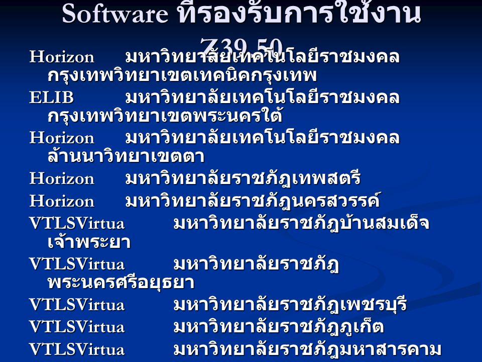คุณลักษณะของระบบ Physical Union Catalog Physical Union Catalog มี Server กลางเก็บข้อมูลของสมาชิกที่ ศูนย์กลาง ( สกอ.) Central Site http://uc.thailis.or.th มี Server กลางเก็บข้อมูลของสมาชิกที่ ศูนย์กลาง ( สกอ.) Central Site http://uc.thailis.or.thhttp://uc.thailis.or.th UNICODE UNICODE Z39.50,HTTP Z39.50,HTTP ISO ILL E-MAIL ISO ILL E-MAIL สมาชิกมีระบบห้องสมุดอัตโนมัติของตนเอง (Local Site) ส่งข้อมูลตามมาตรฐาน MARC21 ในรูปแบบของ ISO2709 ผ่าน HTTP,Z39.50 Protocol สมาชิกมีระบบห้องสมุดอัตโนมัติของตนเอง (Local Site) ส่งข้อมูลตามมาตรฐาน MARC21 ในรูปแบบของ ISO2709 ผ่าน HTTP,Z39.50 Protocol สมาชิกใช้ประโยชน์ ผ่าน HTTP,Z39.50 Protocol สมาชิกใช้ประโยชน์ ผ่าน HTTP,Z39.50 Protocol