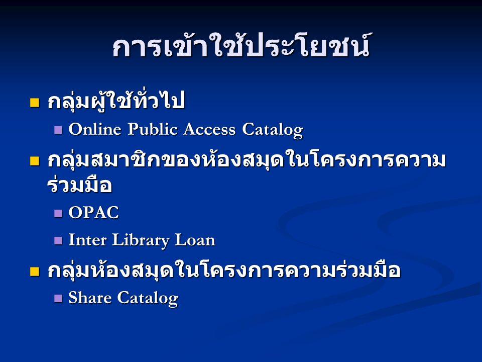 การเข้าใช้ฐานข้อมูล กลุ่มผู้ใช้ทั่วไป กลุ่มผู้ใช้ทั่วไป Mobile url wap.thailis.or.th Mobile url wap.thailis.or.th สืบค้นโดยใช้ HTTP Protocol ที่ url http://www.thailis.or.th สืบค้นโดยใช้ HTTP Protocol ที่ url http://www.thailis.or.th http://www.thailis.or.th Z39.50 Client เช่น Endnote,Bookwhere,virtual client ที่ Z39.50 Client เช่น Endnote,Bookwhere,virtual client ที่ Server :202.28.18.229 Server :202.28.18.229 Port :1111 Port :1111 Database name :DEFAULT Database name :DEFAULT