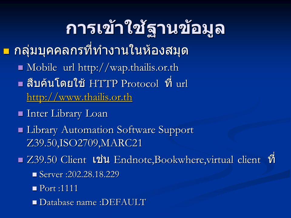 การเข้าใช้ฐานข้อมูล กลุ่มบุคคลกรที่ทำงานในห้องสมุด กลุ่มบุคคลกรที่ทำงานในห้องสมุด Mobile url http://wap.thailis.or.th Mobile url http://wap.thailis.or
