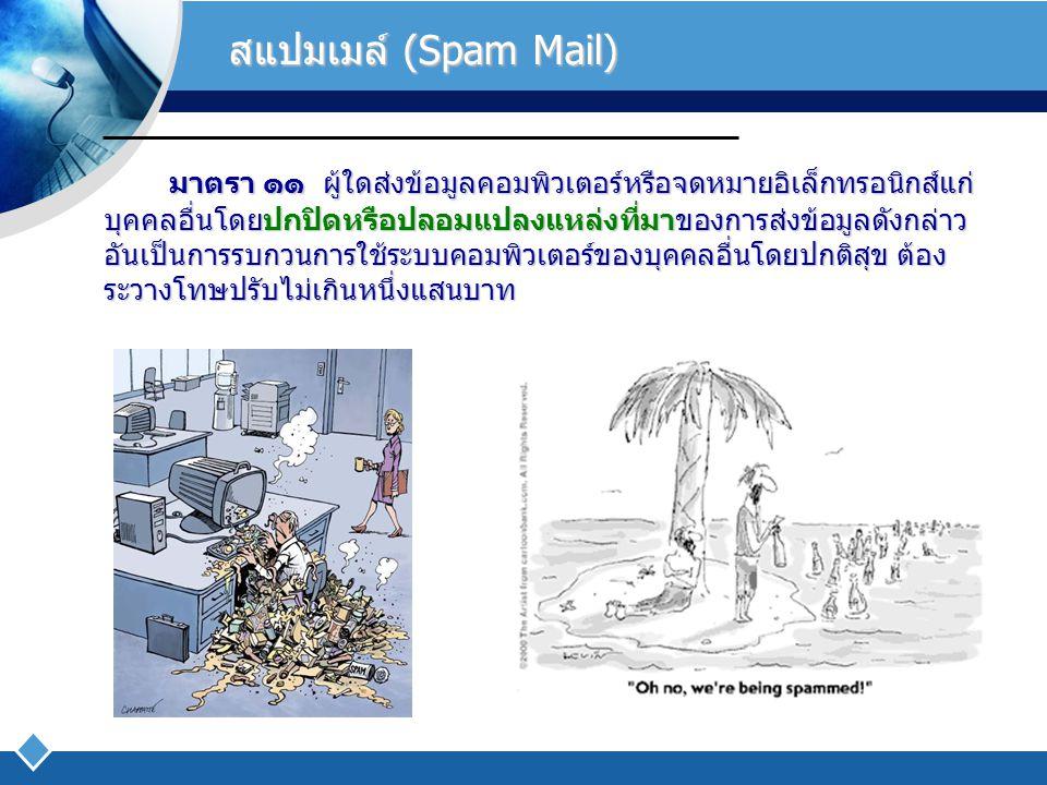 16 สแปมเมล์ (Spam Mail) สแปมเมล์ (Spam Mail) มาตรา ๑๑ ผู้ใดส่งข้อมูลคอมพิวเตอร์หรือจดหมายอิเล็กทรอนิกส์แก่ บุคคลอื่นโดยปกปิดหรือปลอมแปลงแหล่งที่มาของก