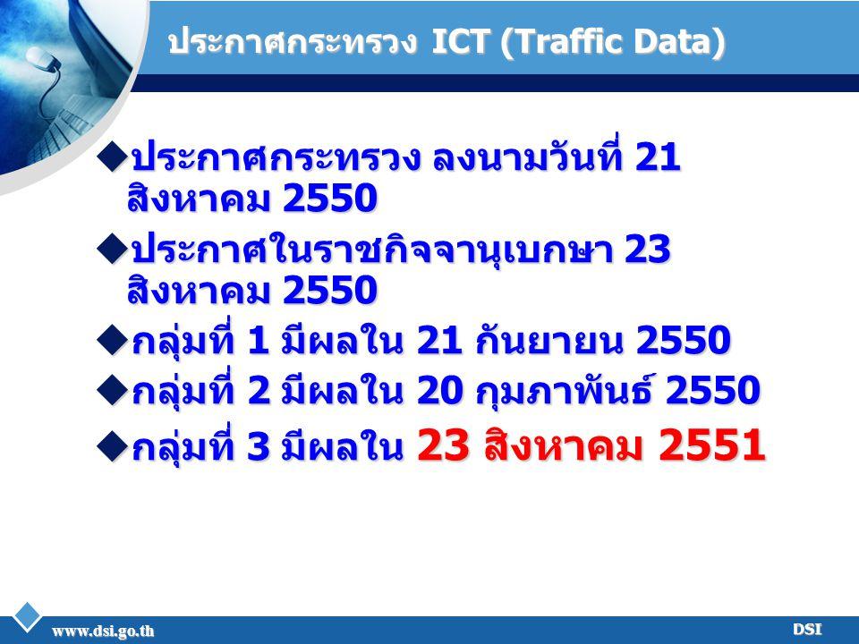 www.dsi.go.th DSI ประกาศกระทรวง ICT (Traffic Data)  ประกาศกระทรวง ลงนามวันที่ 21 สิงหาคม 2550  ประกาศในราชกิจจานุเบกษา 23 สิงหาคม 2550  กลุ่มที่ 1