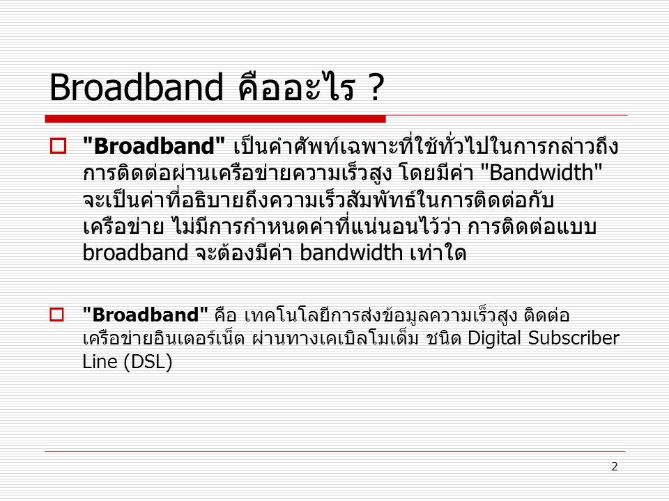 3 การประยุกต์ใช้งาน ADSL ที่ ให้บริการในปัจจุบัน