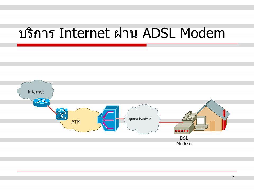 6 CAT Hi-net ให้บริการได้อย่างไร