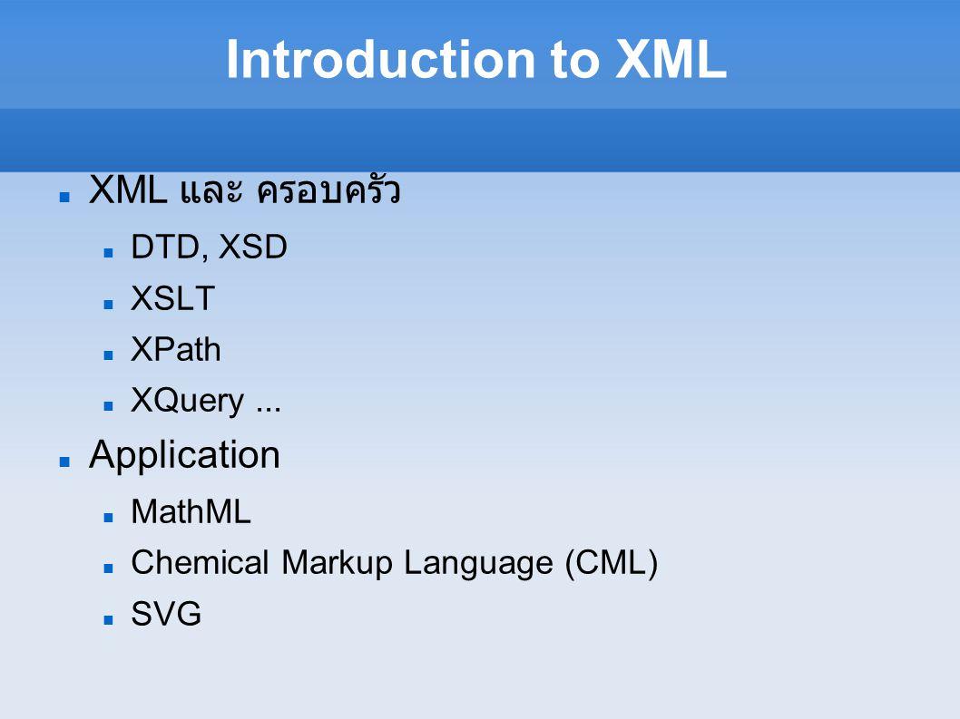 XML XML ออกแบบ XML  สร้างข้อมูลแบบ XML (XML data)  ทำเอกสาร XML (XML document) แลกเปลี่ยนข้อมูล XML (XML document to be exchanged)