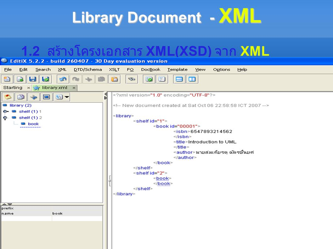 Library Document - XML 1.2 สร้างโครงเอกสาร XML(XSD) จาก XML