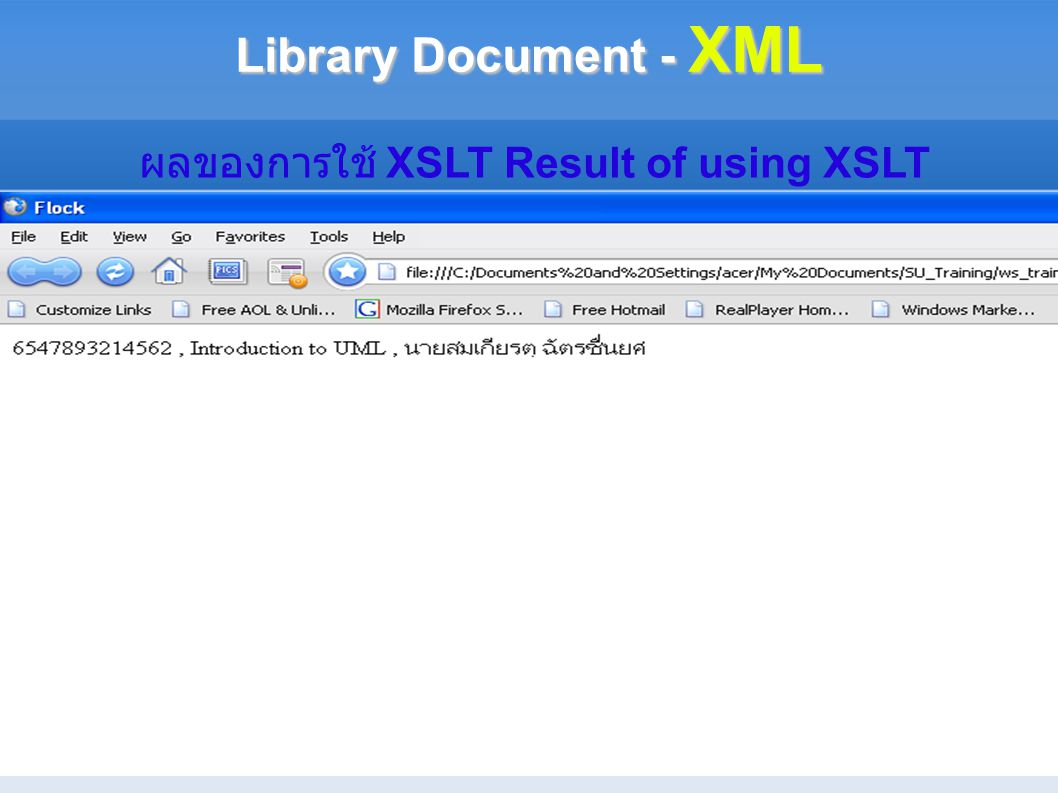 Library Document - XML ผลของการใช้ XSLT Result of using XSLT