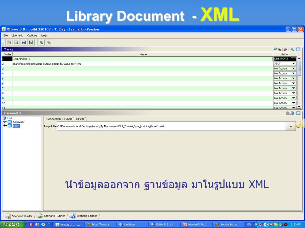 Library Document - XML น ำข้อมูลออกจาก ฐานข้อมูล มาในรูปแบบ XML