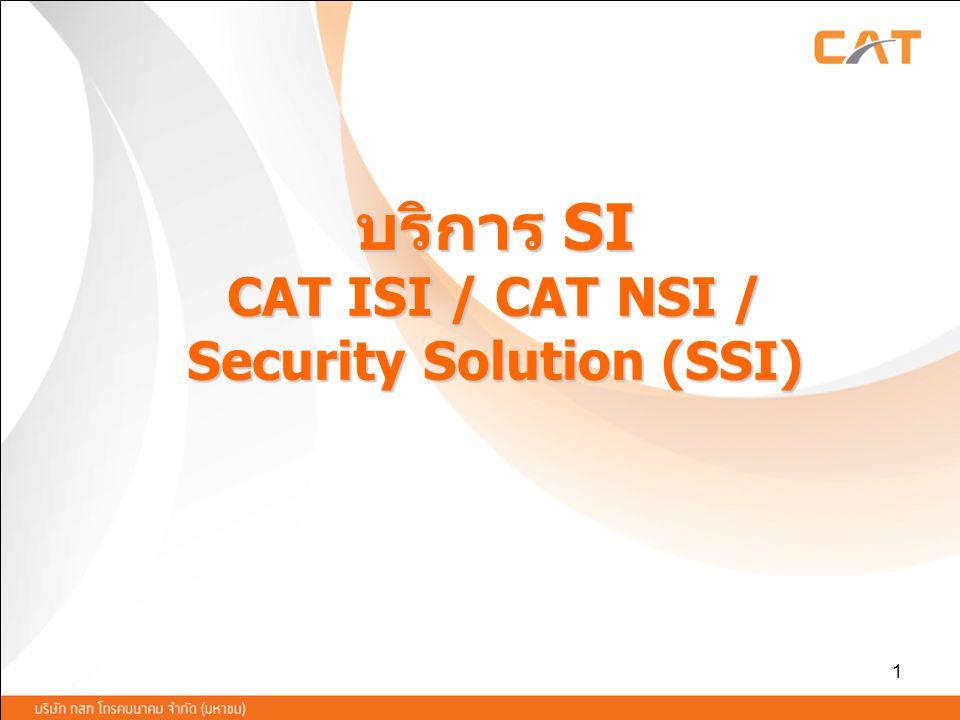 2 ความหมายบริการ SI บริการ SI เป็นการให้บริการในลักษณะการรับจ้าง เหมาแบบเบ็ดเสร็จ (Turnkey) โดยมีการให้บริการ ( ให้คำปรึกษา อบรม ออกแบบ วางระบบ บริหาร โครงการ ติดตั้ง ให้ใช้อุปกรณ์ฯลฯ ) พร้อมจัดหา อุปกรณ์ให้แก่ลูกค้า ( โอนกรรมสิทธิ์ใน อุปกรณ์ให้แก่ลูกค้า ) ทั้งนี้ เป็นการ ให้บริการโดยมุ่งเน้นผลสำเร็จของงานเป็น หลัก