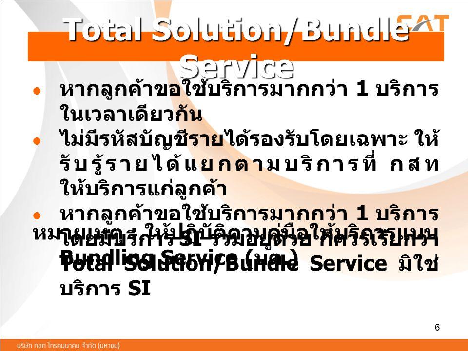 6 Total Solution/Bundle Service หากลูกค้าขอใช้บริการมากกว่า 1 บริการ ในเวลาเดียวกัน ไม่มีรหัสบัญชีรายได้รองรับโดยเฉพาะ ให้ รับรู้รายได้แยกตามบริการที่