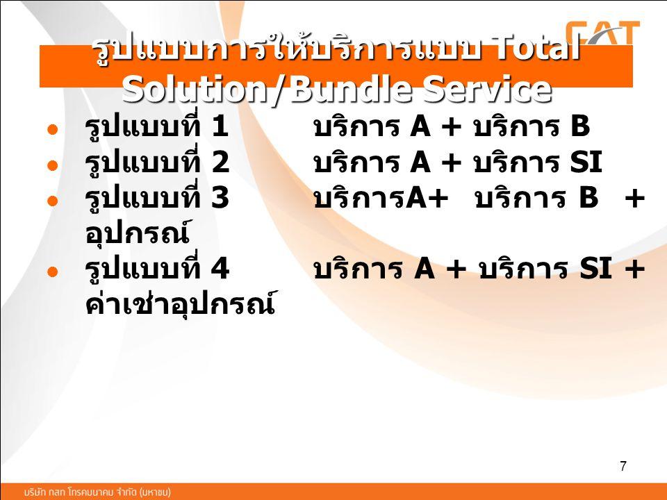 7 รูปแบบการให้บริการแบบ Total Solution/Bundle Service รูปแบบที่ 1 บริการ A + บริการ B รูปแบบที่ 2 บริการ A + บริการ SI รูปแบบที่ 3 บริการ A+ บริการ B
