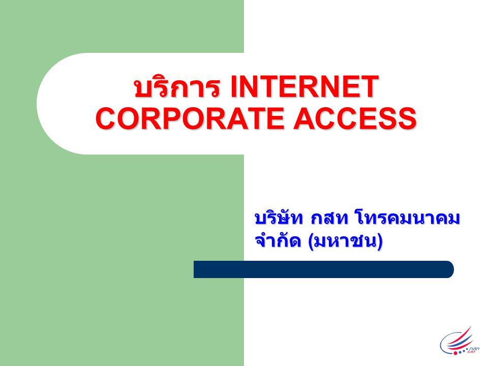 บริการ INTERNET CORPORATE ACCESS บริษัท กสท โทรคมนาคม จำกัด ( มหาชน )