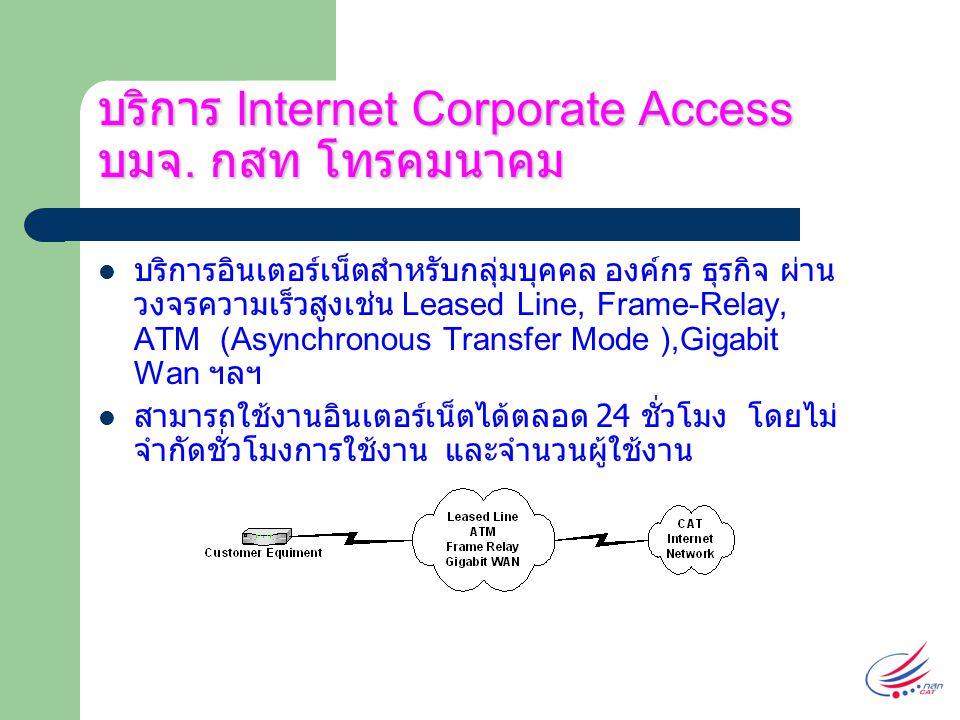 บริการ Internet Corporate Access บมจ. กสท โทรคมนาคม บริการอินเตอร์เน็ตสำหรับกลุ่มบุคคล องค์กร ธุรกิจ ผ่าน วงจรความเร็วสูงเช่น Leased Line, Frame-Relay