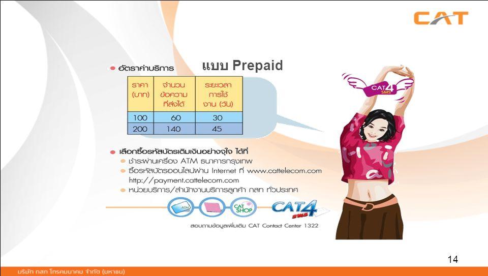 14 แบบ Prepaid