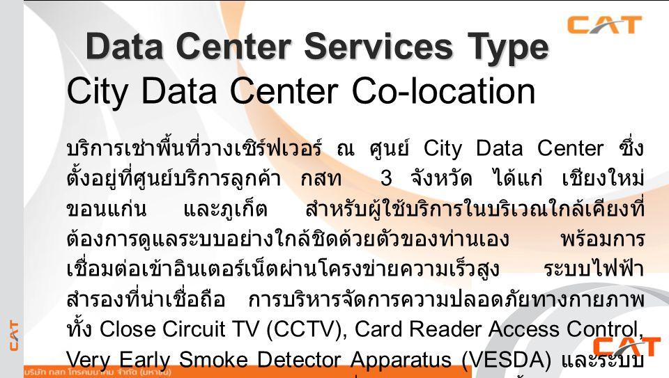 20 Data Center Services Type City Data Center Co-location บริการเช่าพื้นที่วางเซิร์ฟเวอร์ ณ ศูนย์ City Data Center ซึ่ง ตั้งอยู่ที่ศูนย์บริการลูกค้า ก