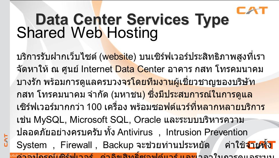 21 Data Center Services Type Shared Web Hosting บริการรับฝากเว็บไซต์ (website) บนเซิร์ฟเวอร์ประสิทธิภาพสูงที่เรา จัดหาให้ ณ ศูนย์ Internet Data Center