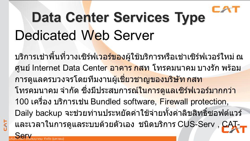 22 Data Center Services Type Dedicated Web Server บริการเช่าพื้นที่วางเซิร์ฟเวอร์ของผู้ใช้บริการหรือเช่าเซิร์ฟเวอร์ใหม่ ณ ศูนย์ Internet Data Center อ