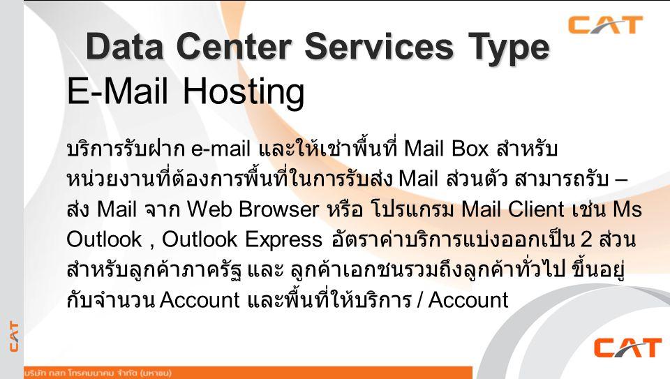 24 Data Center Services Type E-Mail Hosting บริการรับฝาก e-mail และให้เช่าพื้นที่ Mail Box สำหรับ หน่วยงานที่ต้องการพื้นที่ในการรับส่ง Mail ส่วนตัว สา