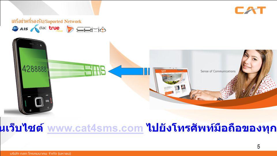 5 ส่งข้อความสั้นผ่านเว็บไซต์ www.cat4sms.com ไปยังโทรศัพท์มือถือของทุกค่ายทั่วไทย และยังสามารถส่งข้อความจากทั่วโลกกลับมายังมือถือทุกค่ายทั่วไทยwww.cat
