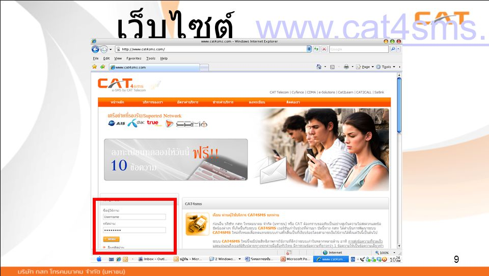 9 เว็บไซต์ www.cat4sms.comwww.cat4sms.com