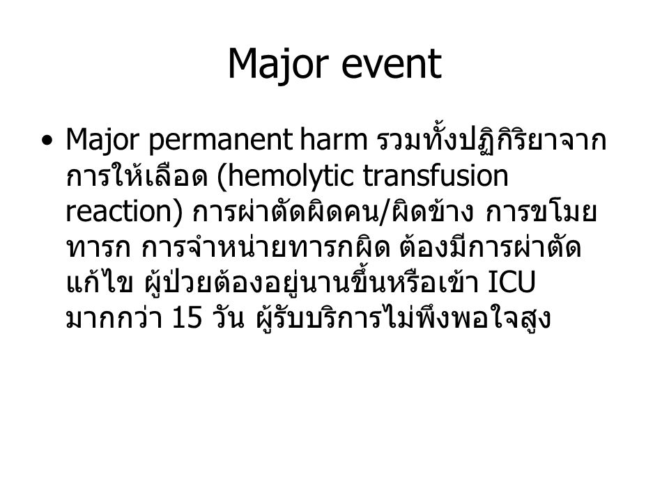Major event Major permanent harm รวมทั้งปฏิกิริยาจาก การให้เลือด (hemolytic transfusion reaction) การผ่าตัดผิดคน/ผิดข้าง การขโมย ทารก การจำหน่ายทารกผิ