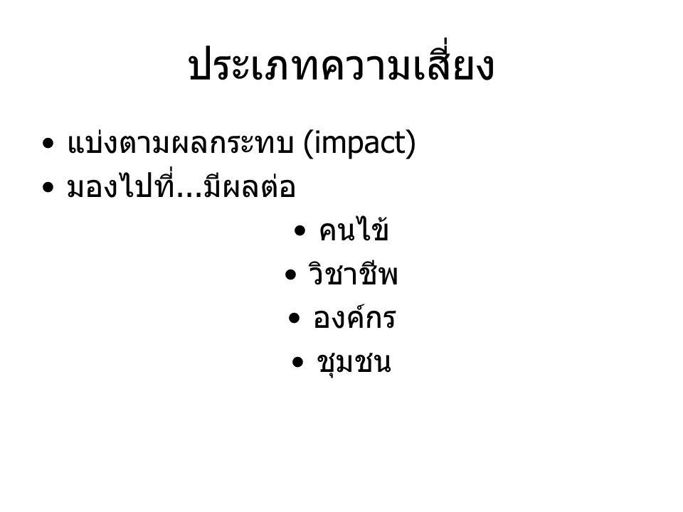 ความเสี่ยงจำแนกตามผลกระทบ ความเสี่ยงทางร่างกาย (Physical risk) ความเสี่ยงทางอารมณ์ (emotional risk) ความเสี่ยงทางสังคม (social risk) ความเสี่ยงทางจิตวิญญาณ (spiritual risk)