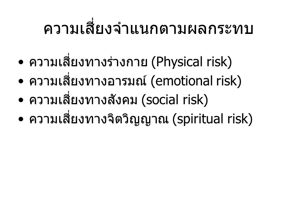 ความเสี่ยงจำแนกตามผลกระทบ ความเสี่ยงทางร่างกาย (Physical risk) ความเสี่ยงทางอารมณ์ (emotional risk) ความเสี่ยงทางสังคม (social risk) ความเสี่ยงทางจิตว