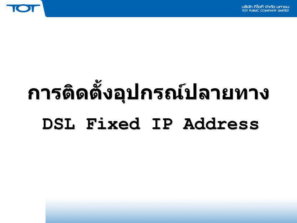 การติดตั้งอุปกรณ์ปลายทาง DSL Fixed IP Address