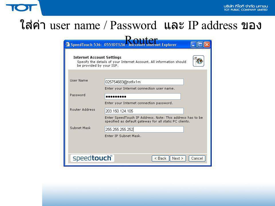 ใส่ค่า user name / Password และ IP address ของ Router