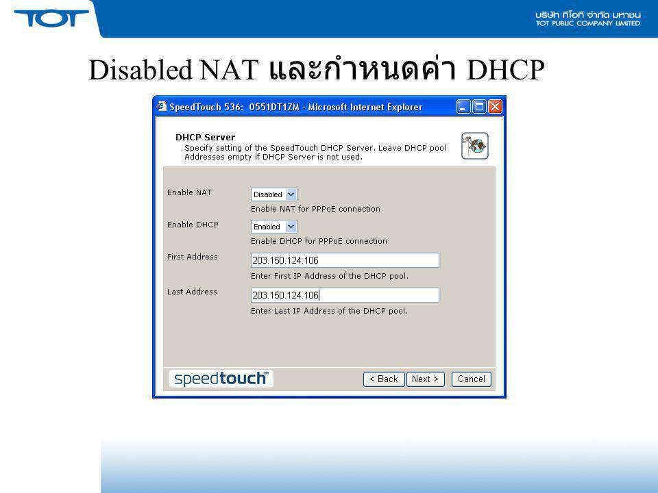 Disabled NAT และกำหนดค่า DHCP