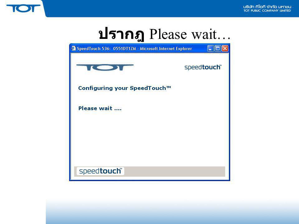ปรากฎ Please wait…