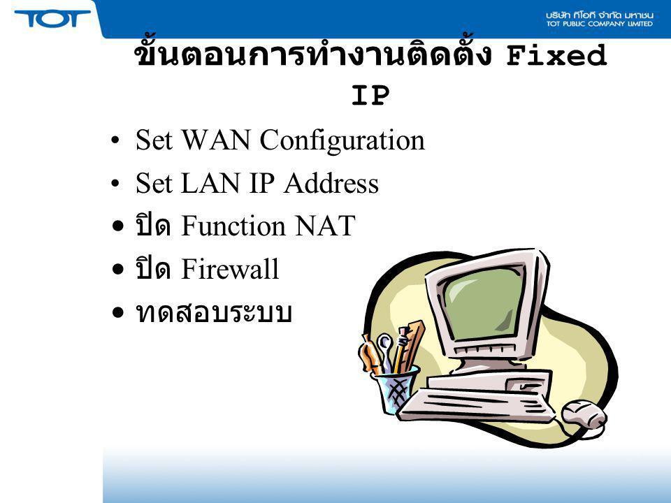 ขั้นตอนการทำงานติดตั้ง Fixed IP Set WAN Configuration Set LAN IP Address ปิด Function NAT ปิด Firewall ทดสอบระบบ