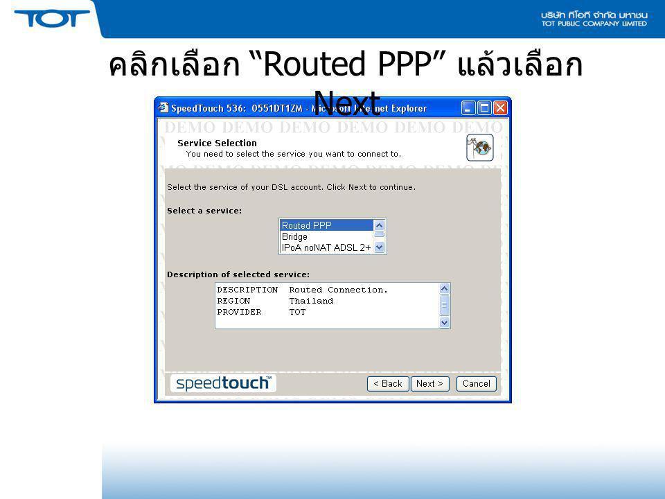 """คลิกเลือก """"Routed PPP"""" แล้วเลือก Next"""