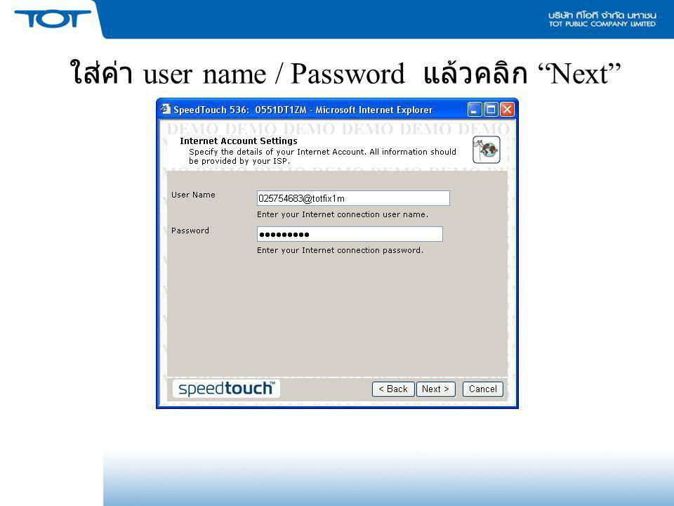 """ใส่ค่า user name / Password แล้วคลิก """"Next"""""""