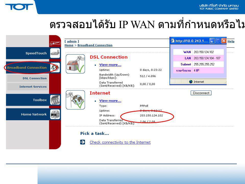 ตรวจสอบได้รับ IP WAN ตามที่กำหนดหรือไม่