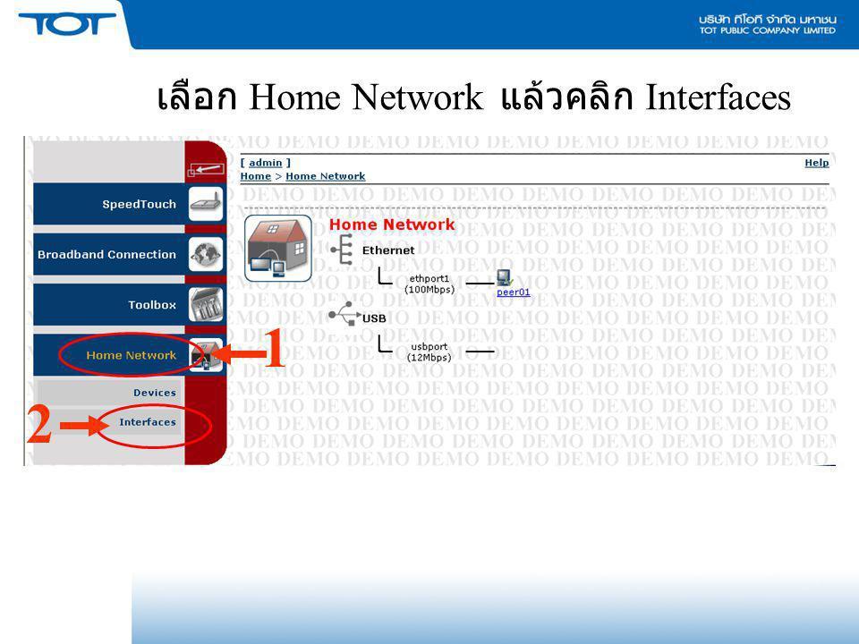 เลือก Home Network แล้วคลิก Interfaces 1 2