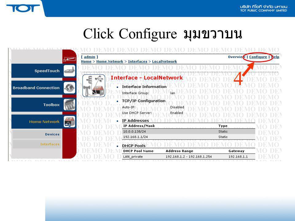 Click Configure มุมขวาบน 4