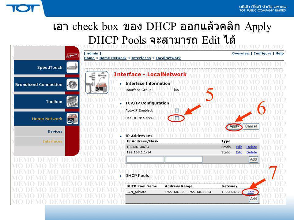 เอา check box ของ DHCP ออกแล้วคลิก Apply DHCP Pools จะสามารถ Edit ได้ 5 6 7