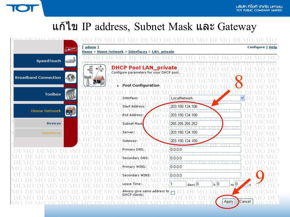 แก้ไข IP address, Subnet Mask และ Gateway 8 9