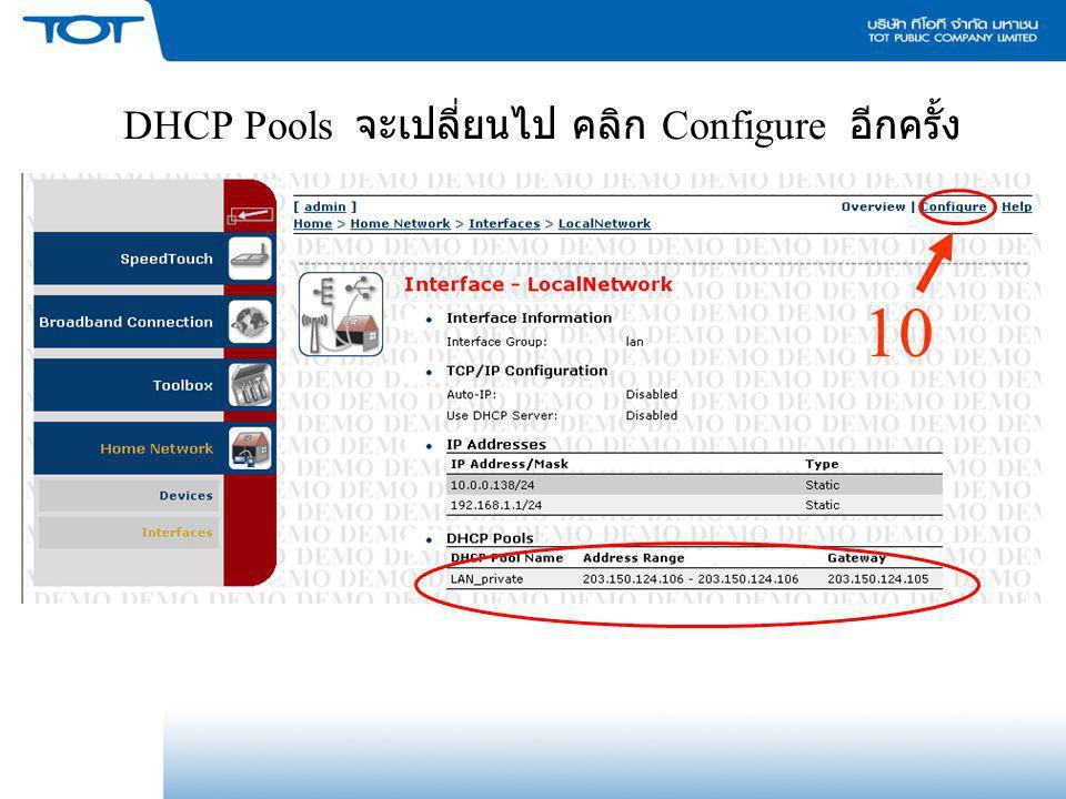 DHCP Pools จะเปลี่ยนไป คลิก Configure อีกครั้ง 10
