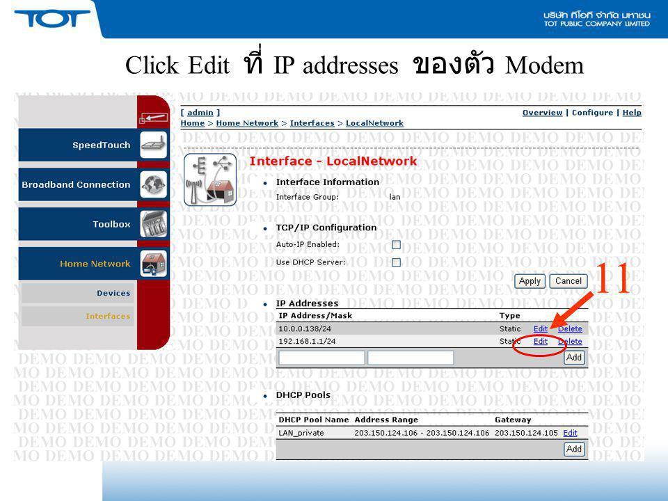 Click Edit ที่ IP addresses ของตัว Modem 11