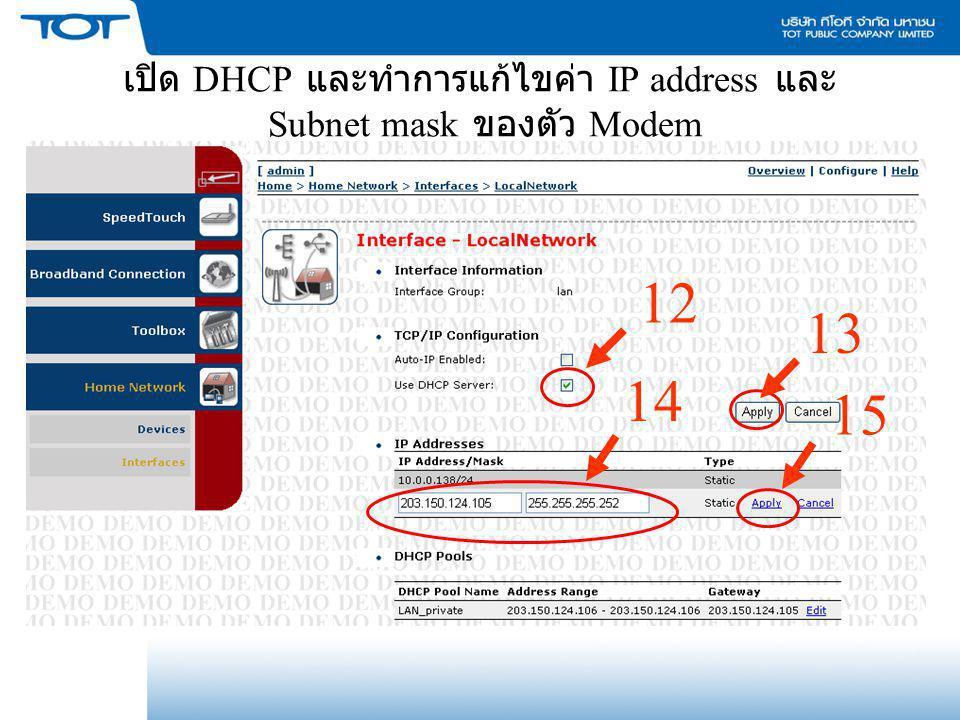 14 15 12 13 เปิด DHCP และทำการแก้ไขค่า IP address และ Subnet mask ของตัว Modem