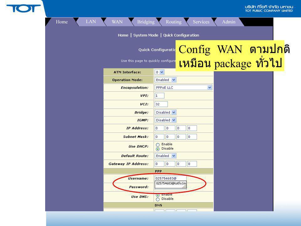 Config WAN ตามปกติ เหมือน package ทั่วไป