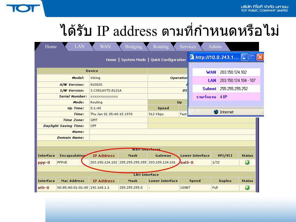 ได้รับ IP address ตามที่ กำหนดหรือไม่