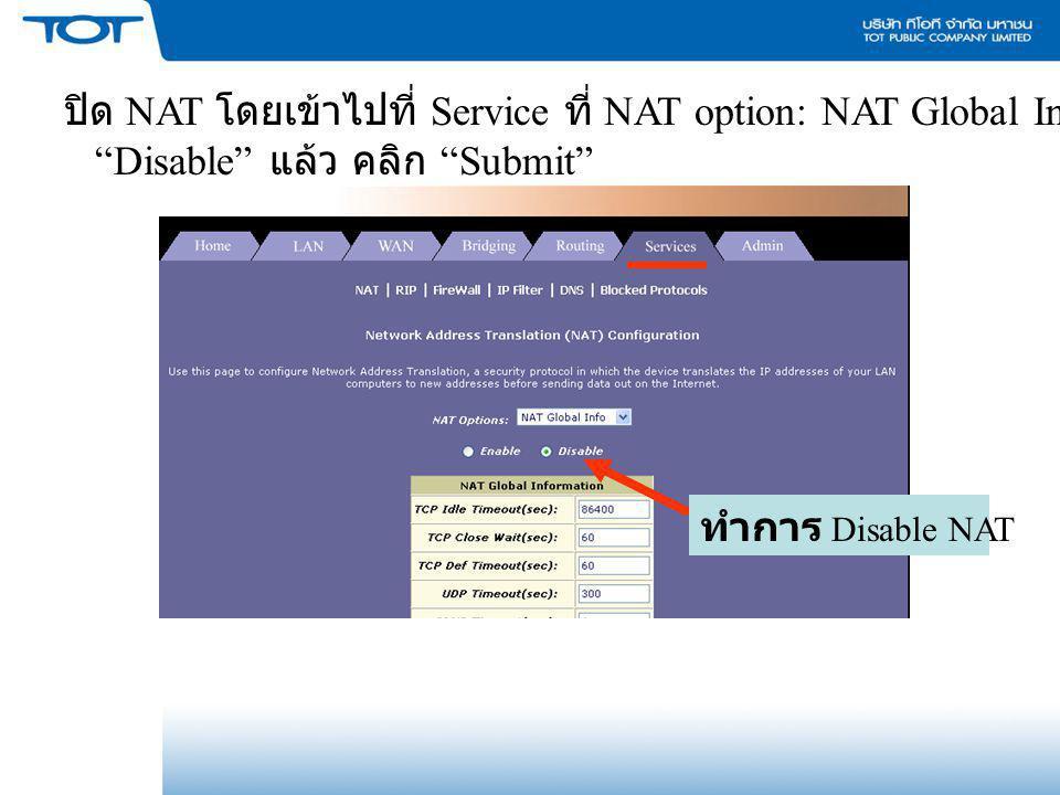 """ทำการ Disable NAT ปิด NAT โดยเข้าไปที่ Service ที่ NAT option: NAT Global Info """"Disable"""" แล้ว คลิก """"Submit"""""""